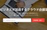 【chatowork】チャットをベースにタスク管理やファイル共有ができるビジネスメッセージングサービス