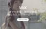 【wix】ブラウザ上でオリジナルなwebサイトが作れる、世界最大級のホームページ作成サービス