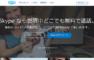 【skype】誰とでも通話やチャットが楽しめるサービス