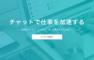 【sync】採用サービスwantedlyが提供するビジネスチャットサービス