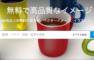 【pixabay】画像と動画の素材が無料でダウンロードできるサービス
