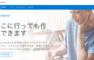 【OneDrive】Microsoftが提供する、ドキュメントの保存、共有できるストレージサービス