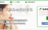 【ビズシーク】オンラインでタスクなどの軽作業やwebサービスの開発などを発注できるクラウドソーシングサービス