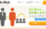 【Job-Hub】オンラインでタスクなどの軽作業やwebサービスの開発などを発注できるクラウドソーシングサービス