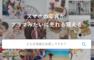 【Snapmart】スマホで撮影した写真の売買ができるマーケットプレイス