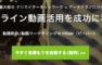 【Viibar】動画制作が発注できるクラウドソーシングサービス