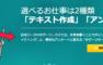 【サグーワークス】ライティングやリサーチなどの軽作業に特化したクラウドソーシングサービス