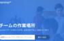 【yammer】社内情報共有向けのビジネスチャットサービス