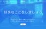 【weebly】オシャレなホームページが簡単に作れる、ウェブサイト作成サービス