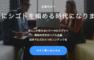 【SAGOJO】旅行者にライティング等が依頼できるクラウドソーシングサービス