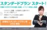 【Assign Navi】IT技術案件などを中心としたビジネスマッチングサービス