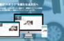 【KAKUTOKU】営業に特化したクラウドソーシングサービス