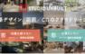 【STUDIO UNBUILT】建築デザインのクラウドソーシングサービス