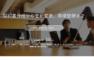 【SHARES】経理や法務などを専門家に相談できるスポットコンサルティングサービス