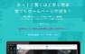 【ペライチ】テンプレートをベースに簡単にHPが作れる、和製ホームページ作成サービス