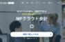 【MFクラウド会計】ブラウザ上で完結する、クラウド会計ソフト