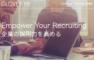 【GLOVER HR】リファラル採用をサポートする採用進捗管理サービス